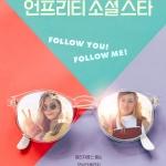 '언프리티 소셜 스타' 오프닝 공개, 워너비 스타가 된 스칼렛 위치?