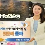 NH농협은행 'NH x 카카오페이 통장' 가입 5만좌 돌파