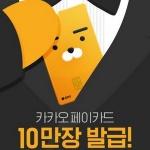 """카카오페이 카드 """"출시 9일 만에 10만장 발급"""""""