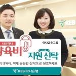 KEB하나은행, 한부모가정 양육비 지원 신탁 출시
