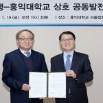 위성호 신한은행장, 홍익대와 상호 발전 협약 체결