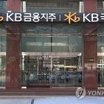 KB노조, 사외이사 후보에 권순원 숙명여대 교수 추천