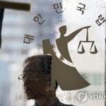 """""""판사 동향 수집 문건 발견…사법부 블랙리스트는 없어"""""""