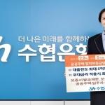 Sh수협은행, 공공주택 임차보증금담보대출 출시