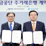 손태승 우리은행장, 국민연금공단과 주거래은행 계약