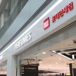 롯데면세점, 인천공항 1터미널 철수…주류∙담배만 남는다