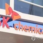 [주간주요공시] SK케미칼, 본격 사업 재편