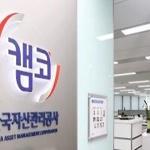 캠코, 공공기관 부패방지 평가 2년 연속 '최우수'