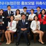 NH농협은행, 직원 홍보모델 11명 위촉