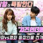 [카드뉴스]달달함이 폭발한다 '치즈인더트랩'  드라마vs영화 등장인물 전격비교