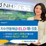 NH농협은행, 최저 1.35% 보장 ELD 출시