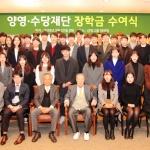 삼양그룹, 장학사업 활발…학생 203명에 9억 3100만원 지원