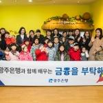 광주은행, 다문화가정 어린이 위한 금융교육 실시