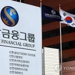 신한금융지주, 정기 이사회 개최…사외이사 3명 신규 추천