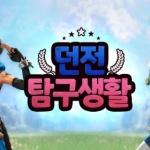 엔씨소프트, 내달 14일까지 블소 '던전 탐구생활' 이벤트 진행