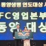 동양생명, '2018 연도대상 시상식' 개최