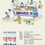 교보생명, '광화문글판 대학생 에세이 공모전' 개최