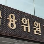 금융위, 핀테크 최고책임자 신설 후 송준상 상임위원 지정