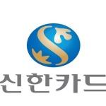 신한카드, 고객감동브랜드지수 신용카드 부문 1위 선정