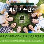 CJ제일제당 비비고, 글로벌 한식 서포터즈 모집