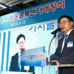 동원로엑스, 부산신항 저온물류센터 개장…6만1000t 보관