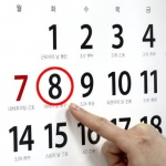 [주간산업동향] 어버이날 임시공휴일 지정 무산, 내년에는?