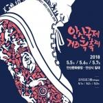 안산거리극축제 내달 5일 개막…13개국 106개 작품 오른다