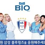 매일유업, 수원삼성 홈경기서 '매일 바이오' 브랜드데이 개최