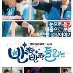 삼성화재, 장애이해드라마 '반짝반짝 들리는' 시사회 진행