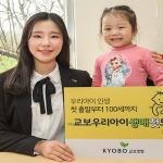교보생명, '교보우리아이생애첫보험' 출시