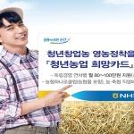 NH농협카드, '청년농업 희망카드' 출시