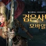 검은사막M 너마저…모바일 게임, 매크로에 속수무책