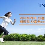 ING생명, '라이프케어 CI종신보험' 배타적사용권 획득