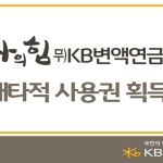 KB생명, '투자의힘 무)KB변액연금보험' 배타적사용권 획득