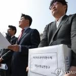 헌재, 재건축 초과이익환수 위헌소송 각하