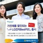 NH농협카드, LG전자와 제휴 카드 출시