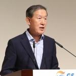 """허창수 GS 회장 """"새로운 투자 통해 일자리 확대에 힘써야"""""""