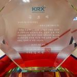 CJ프레시웨이, 코스닥시장 '공시우수법인' 선정
