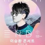 """이승환, 28일 하남서 'High End: 공연의 끝' 개최 """"이승환의 진정한 위력 확인하라"""""""