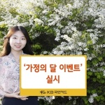 KB국민카드, 최대 50만원 캐시백 '가정의 달 이벤트'