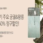 우리카드, '카드의 정석' 출시 기념 궁궐·왕릉 입장료 할인