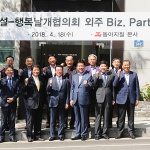SK건설, 협력업체와 동반성장 간담회 개최
