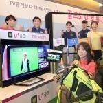 LGU+, 골프중계 앱 'U+골프' 출시…고객가치혁신 3탄