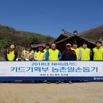 NH농협카드, 농촌일손돕기 봉사활동 진행