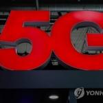 차세대 이동통신 5G 주파수 경매 시작 가격 3조3000억원 결정