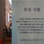 '중고교생 출입금지' 커피전문점 방침에 '갑론을박'