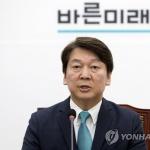 안철수, 바른미래 서울시장 후보 확정