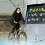 경기도 북부권 이틀 연속 '오존주의보' 발령