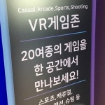 [컨슈머리뷰] 오감자극 게임공간 '도심형 VR 테마파크 브라이트'