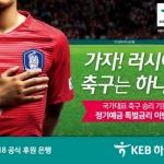 KEB하나은행, 남다른 축구사랑…월드컵 축포 쏜다